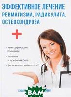 Савельева Юлия Эффективное лечение ревматизма, радикулита, остеохондроза