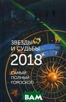 Кош Ирина, Кош Михаил Звезды и судьбы 2018. Самый полный гороскоп