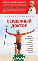 Леонид Бененсон Сердечный доктор