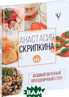 Анастасия Скрипкина Самый вкусный праздничный стол