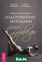 Николай Прокунин, Елена Прокунина Введение в йога - терапию. Оздоровление методами йоги и аюрведы