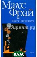 Фрай Макс, Горалик Линор Книга одиночеств