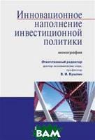 Кушлин В.И. Инновационное наполнение инвестиционной политики. Монография