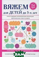 Каминская Елена Анатольевна Вяжем для детей до 3-х лет