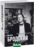 Соловьев Владимир, Клепикова Елена Иосиф Бродский. Апофеоз одиночества.