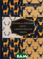 Александр Венцеславский Птичья или егерская охота и искусственные охоты