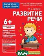 Ушакова О.С. Для детского сада. Развитие речи. Подготов. группа