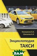 Б. А. Коношенко, А. И. Шипилов Энциклопедия такси