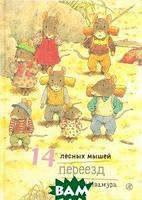 Кадзуо Ивамура 14 лесных мышей. Переезд