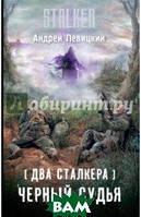 Левицкий Андрей Юрьевич Два сталкера. Черный судья