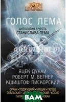 Дукай Яцек, Пискорский Кшиштоф, Мищак Анджей Голос Лема