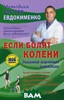 Евдокименко Павел Валерьевич Если болят колени. Уникальная исцеляющая гимнастика