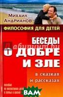 Андрианов Михаил Александрович Беседы о добре и зле в сказках и рассказах. Пособие по воспитанию детей в семьи и школе
