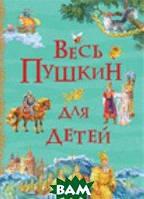 Пушкин А.С. Весь Пушкин для детей (Все истории)