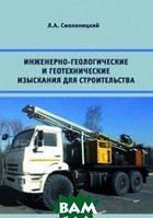 Смоляницкий Л.А. Инженерно-геологические и геотехнические изыскания для строительства
