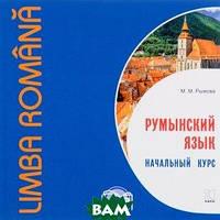 М. М. Рыжова Румынский язык. Начальный курс (аудиокурс MP3)