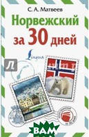 Матвеев Сергей Александрович Норвежский за 30 дней