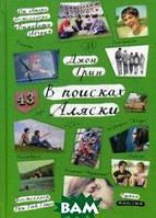 Грин Джон В поисках Аляски