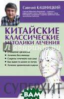 Кашницкий Савелий Ефремович Китайские классические методики лечения