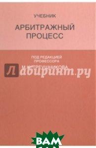 Арбитражный процесс: учебник для студентов юридических вузов и.