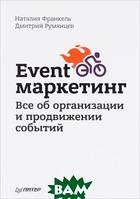 Наталия Франкель, Дмитрий Румянцев Event-маркетинг. Все об организации и продвижении событий