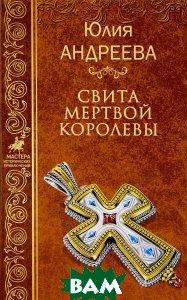 Юлия Андреева Свита мертвой королевы