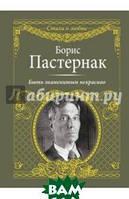 Пастернак Борис Леонидович Быть знаменитым некрасиво