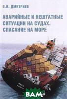 В. И. Дмитриев Аварийные и нештатные ситуации на судах. Спасание на море. Учебное пособие