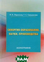 И. К. Ларионов, Т. С. Сальникова Синергия образования, науки, производства