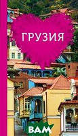 Татьяна Николаевна Ремнева Грузия для романтиков