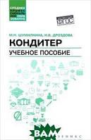 М. Н. Шумилкина, Н. В. Дроздова Кондитер. Учебное пособие
