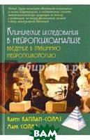Каплан-Солмз Карен, Солмз Марк Клинические исследования в нейропсихоанализе. Введение в глубинную нейропсихологию