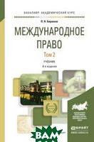 Бирюков П.Н. Международное право в 2-х томах. Том 2. Учебник для академического бакалавриата