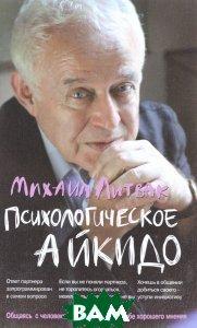 Михаил Литвак Психологическое айкидо. Учебное пособие