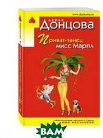 Донцова Дарья Аркадьевна Приват-танец мисс Марпл