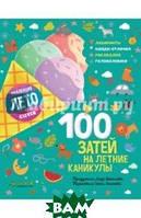 Данилова Лидия 100 затей на летние каникулы