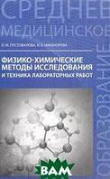 Л. М. Пустовалова, И. Е. Никанорова Физико-химические методы исследования и техника лабораторных работ