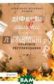 Бычков Александр Игоревич Дефекты, ошибки и неурядицы. правовое регулирование