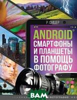 Роберт Фишер Android смартфоны и планшеты в помощь фотографу