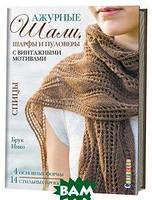 Брук Нико Ажурные шали, шарфы и пуловеры с винтажными мотивами. Спицы