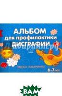 Александрова Елена Станиславовна Альбом для профилактики дисграфии. Умные лабиринты