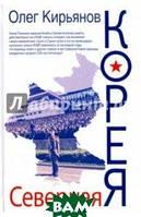 Кирьянов Олег Владимирович Северная Корея