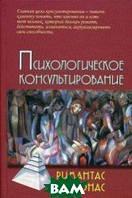 Кочюнас Римантас Психологическое консультирование. Учебное пособие для вузов