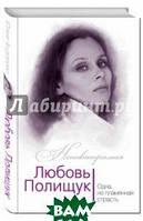 Андреева Юлия Игоревна Любовь Полищук. Одна, но пламенная страсть