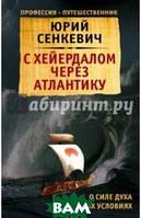 Сенкевич Юрий Александрович С Хейердалом через Атлантику. О силе духа в диких условиях
