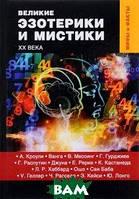 Лобков Денис Великие эзотерики и мистики XX века