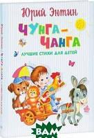 Юрий Энтин Чунга-Чанга. Лучшие стихи для детей