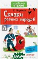 Маршак Самуил Яковлевич Сказки разных народов