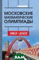 Р. М. Федоров Московские математические олимпиады 1993 2005 г. Сборник задач повышенной сложности