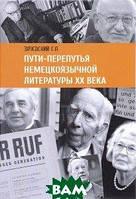 Е. А. Зачевский Пути-перепутья немецкоязычной литературы XX века